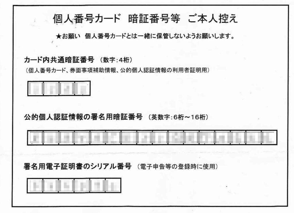 電子申請用署名暗証番号