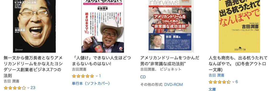 吉田潤喜,著書,おすすめ,ビジネス書
